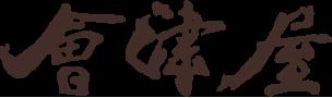 【公式】お葬式・家族葬なら 会津屋|村上市・胎内市の葬儀 お葬式 家族葬